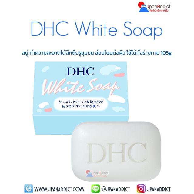 DHC White Soap 105g สบู่ธรรมชาติ