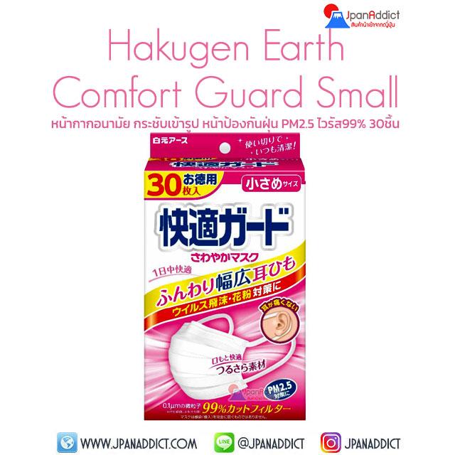 Hakugen Earth Comfort Guard Mask Small Size หน้ากากอนามัย 30ชิ้น