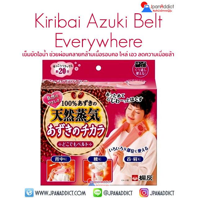 Kiribai Red Bean Azuki Belt Everywhere เข็มขัดไอน้ำ