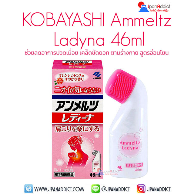 Kobayashi Ammeltz Ladyna 46ml ช่วยลดอาการปวดเมื่อย