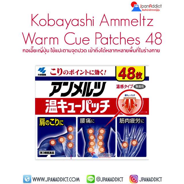 Kobayashi Ammeltz Warm Cue Patches 48 แผ่นแก้ปวดญี่ปุ่น กอเอี๊ยะ