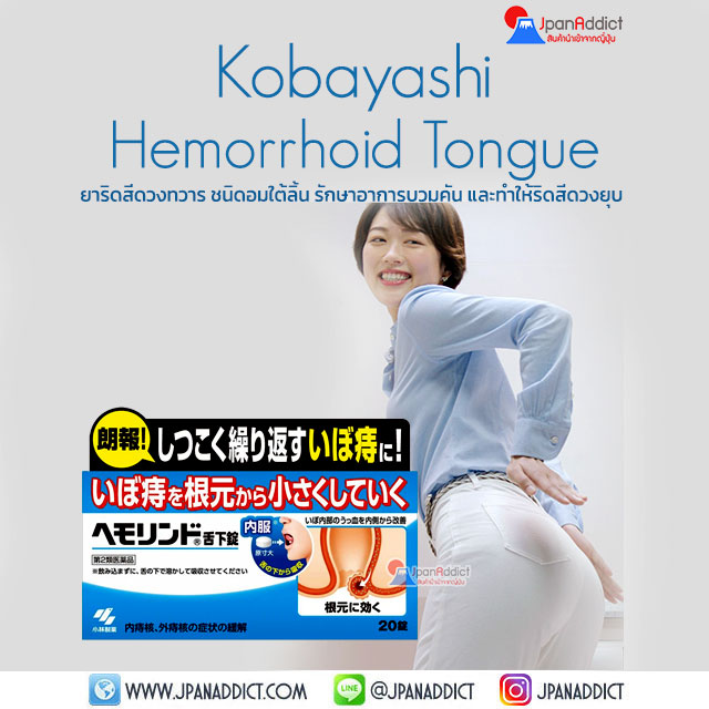 Kobayashi Hemorrhoid Tongue 20เม็ด ยาริดสีดวงทวาร