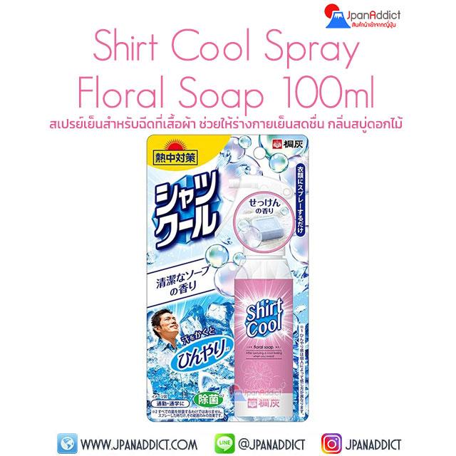 Kobayashi Shirt Cool Spray Floral Soap 100ml สเปรย์เย็น ฉีดเสื้อผ้า ใ