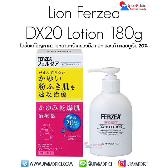 Lion Ferzea DX20 Lotion 180g โลชั่นบำรุงผิว