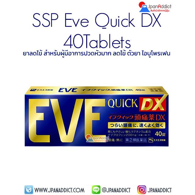 Eve Quick DX 40Tablets ยาลดไข้ แก้ปวด ญี่ปุ่น