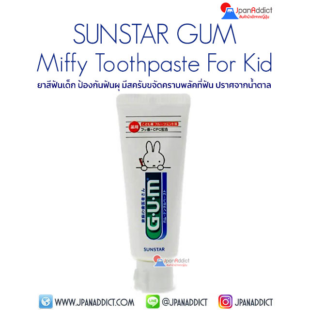 SUNSTAR GUM Miffy Toothpaste For Kid 70g ยาสีฟันเด็ก ป้องกันฟันผุ