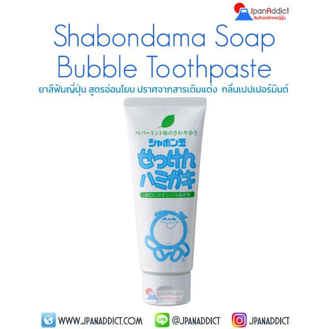 Shabondama Soap Bubble Toothpaste 140g ยาสีฟันญี่ปุ่น