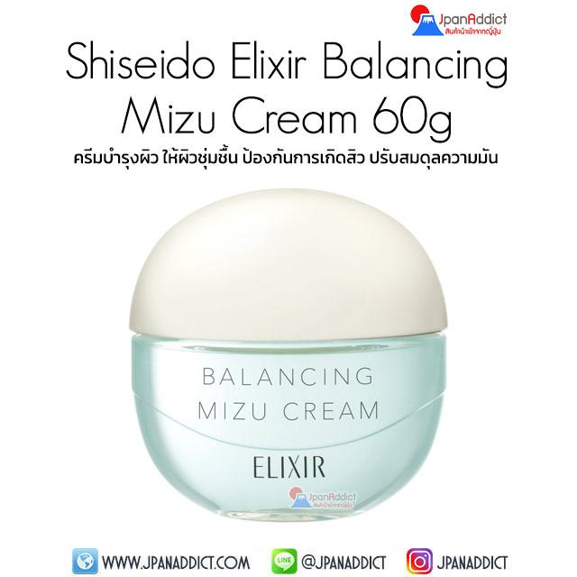 Shiseido Elixir Balancing Mizu Cream 60g ครีมบำรุงผิว ให้ผิวชุ่มชื้น