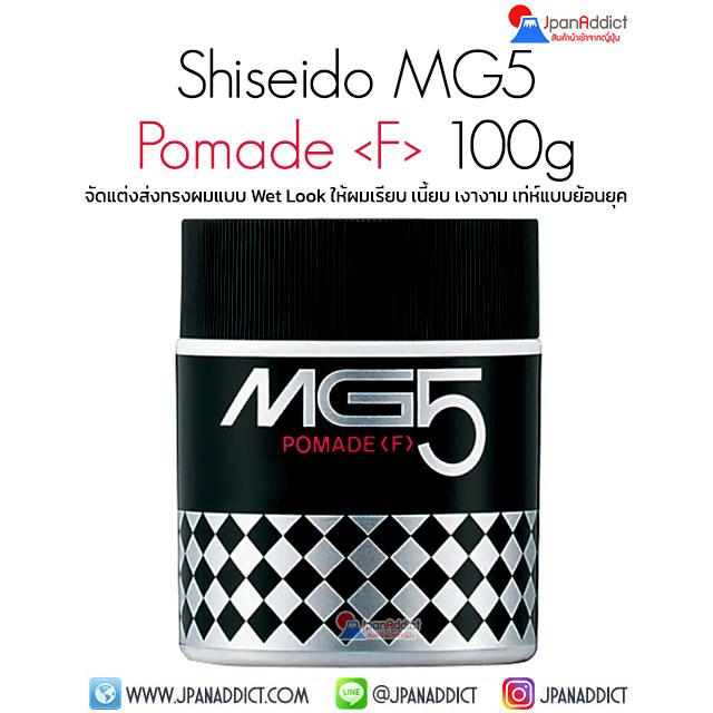 Shiseido MG5 Pomade 100g ผลิตภัณฑ์จัดแต่งส่งทรงผมแบบ Wet Look