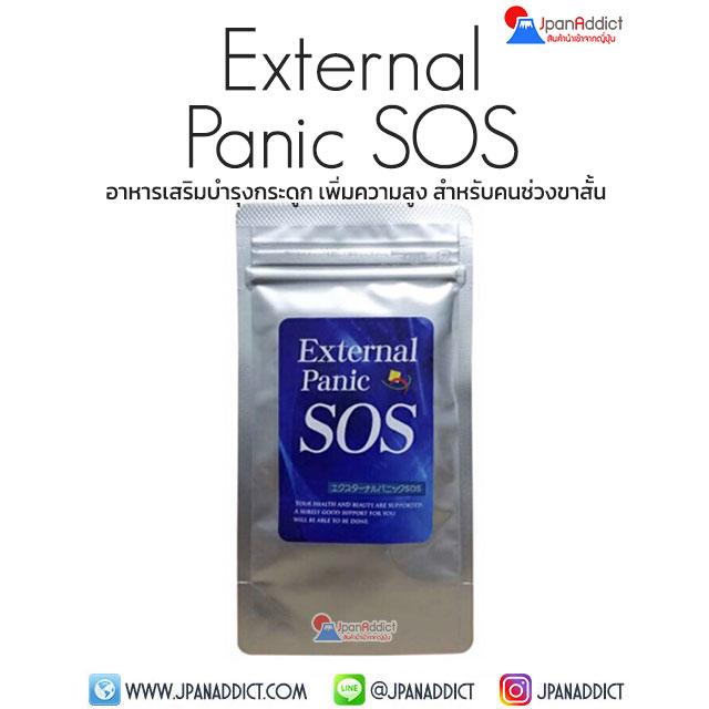 External Panic SOS อาหารเสริมบำรุงกระดูก เพิ่มความสูง