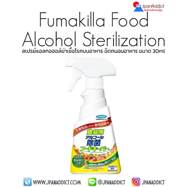 Fumakilla Food Alcohol Sterilization Food Keeper 300ml สเปรย์แอลกอฮอล์ ฆ่าเชื้อโรคบนอาหาร