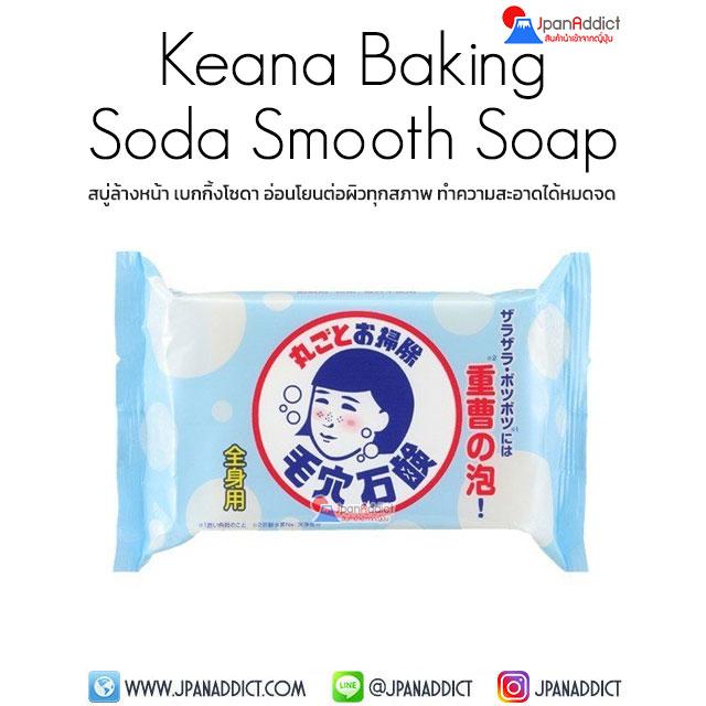 SHIZAWA Keana Baking Soda Soap 155g สบู่ล้างหน้า ผสมเบกกิ้งโซดา