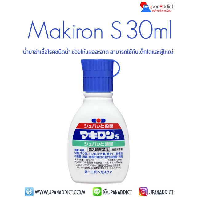 Makiron S 30ml น้ำยาฆ่าเชื้อโรค ชนิดน้ำ