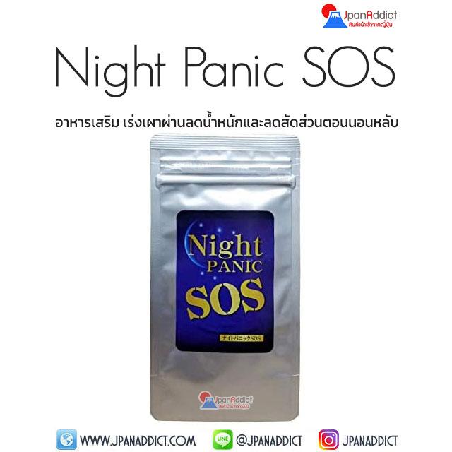 Night Panic SOS อาหารเสริมลดน้ำหนัก ขณะนอนหลับ
