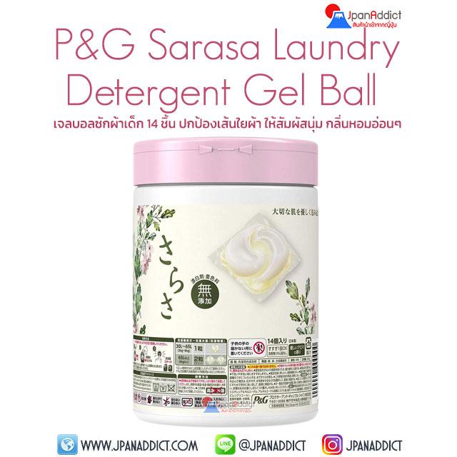 P&G Sarasa Laundry Detergent Gel Ball เจลบอลซักผ้าเด็ก