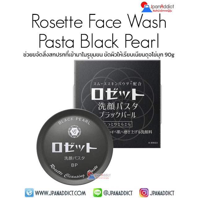 Rosette Rosette Face Wash Pasta Black Pearl 90g