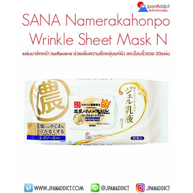 SANA Namerakahonpo Wrinkle Gel Mask 20 Sheets มาส์กหน้า