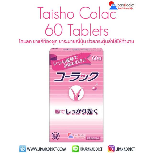 Taisho Colac 60 Tablets ยาแก้ท้องผูก ยาระบายญี่ปุ่น