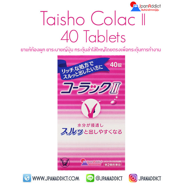Taisho Colac II 40 Tablets ยาแก้ท้องผูก ยาระบายญี่ปุ่น