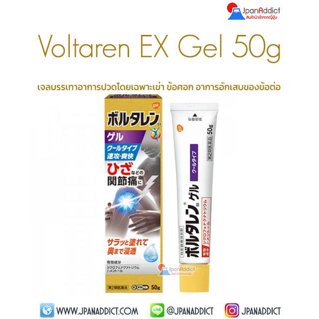 Voltaren EX Gel 50g เจลบรรเทาอาการปวด โดยเฉพาะเข่า ข้อศอก
